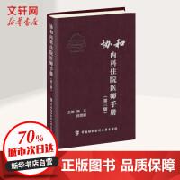 协和内科住院医师手册(第3版) 中国协和医科大学出版