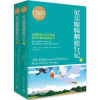 尼尔斯骑鹅旅行记(全2册)(权威全译典藏版)――熊孩子变成好孩子的奇妙之旅,首位获得诺贝尔文学奖的女性作家代表作 【正