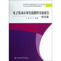 电子技术应用实验教程实验报告(综合篇电子技术应用实验教程配套