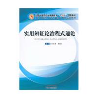 实用辨证论治程式通论(货号:A7) 刘英锋, 黄利兴 9787513251457 中国中医药出版社
