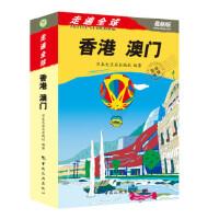 [二手正版旧书9成新]走遍全球――香港澳门,日本大宝石出版社,中国旅游出版社
