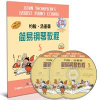 约翰.汤普森简易钢琴教程(5)(原版引进)附CD两张