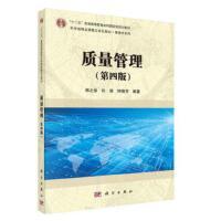 质量管理(第四版)