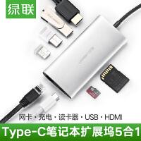 绿联USB-C多功能转换器 绿联Type-C转HDMI转换器 USB-C扩展坞PD充电读卡器 千兆网卡转接头数据线 苹果MacBook集线器3.0HUB分线器40873
