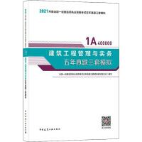 2021建筑工程管理与实务五年真题三套模拟/全国一级建造师执业资格考试五年真题三套模拟 中国建筑工业出版社