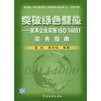 突破绿色壁垒(家具企业实施ISO14001实务指南)