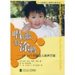 唱儿歌,乱涂鸦:25-36个月婴幼儿教养方案