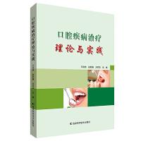 口腔疾病治疗理论与实践