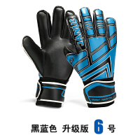 带护指 儿童 足球守门员手套 龙门门将手套
