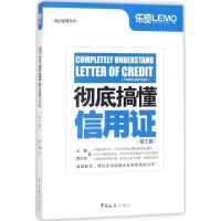 彻底搞懂信用证(第3版) 中国海关出版社