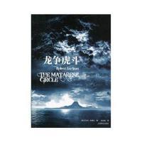 龙争虎斗 9787532750528 [美]罗伯特・陆德伦(Robert Ludlum) 上海译文出版社