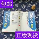 [二手旧书9成新]Oracle12c从入门到精通(第二版) /闫红岩、金松