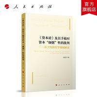 """《资本论》及其手稿对资本""""颠倒""""性的批判――基于经济哲学视域解读"""