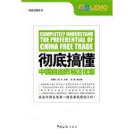 彻底搞懂 中国自由贸易区优惠(介绍、比较、分析自贸协定,普及自贸区知识,把握操作规程。)