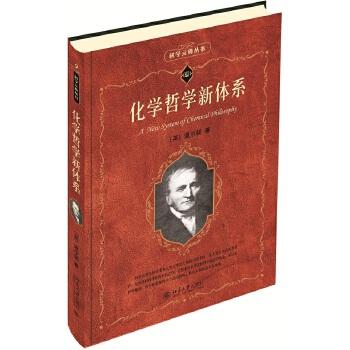 化学哲学新体系(pdf+txt+epub+azw3+mobi电子书在线阅读下载)