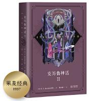 克苏鲁神话II(豪华简体中文版第二弹,闭关一年打磨,拿书瞬间有如古神附体。挑战San值的口碑名篇全收录,入坑首选,收藏