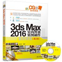 3ds Max 2016 室内外效果图制作案例课堂(第2版)