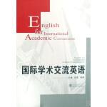 国际学术交流英语