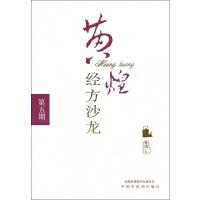 黄煌经方沙龙(第5期)