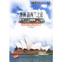 澳洲新西兰之旅