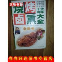 【二手9成新】烧烤卤熏干货海味大全烧腊陈汉钰南海