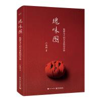 瑰味图:狐狸先生的美食摄影详解(全彩)