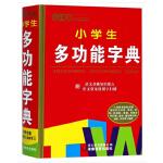 唐文小学生多功能字典