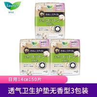 【日本进口】花王乐而雅(laurier)天然棉透气卫生护垫无香型3包装(新老包装随机发货)