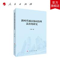新时代城市协同治理法治化研究 人民出版社