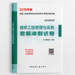 二�建造�� 2019建筑工程管理�c���湛记�_刺�卷