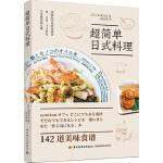 超简单日式料理