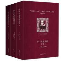 莎士比亚喜剧全集:全3册