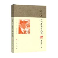 汪曾祺:人间草木有从容(J)―大师话人生系列丛书