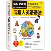 运用双脑图,72小时超人英语语法