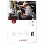 日本的手艺/世界手艺丛书