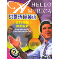 洪恩环境英语(2)(含MP3光盘一张)
