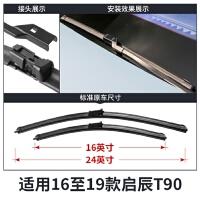 适用东风启辰T90雨刮器17款18汽车原厂胶条2018启程T90专用雨刷片