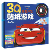 3Q潜能开发贴纸游戏-(4~5岁) 赛车总动员 套装全三册