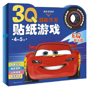 3Q潜能开发贴纸游戏-(4~5岁) 赛车总动员 套装全三册 先进3Q教育理念、经典迪士尼形象、海量绚丽贴纸-孩子的兴趣是快乐教育的起点