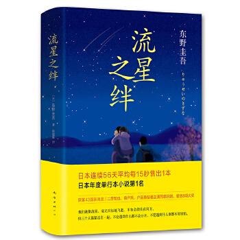 流星之绊(pdf+txt+epub+azw3+mobi电子书在线阅读下载)