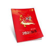 2020( 庚子)年历书