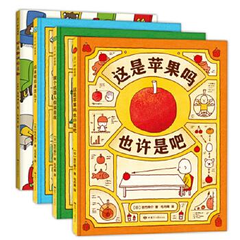 """吉竹伸介想象力绘本:这是苹果吗也许是吧系列(4册) 日本神级作家吉竹伸介代表作,将思维导图融入绘本,张祖庆推荐""""一年级必读书单"""",毛丹青、粲然、王小骞等推荐,含新作《后来呢后来怎么了》《做个机器人假装是我》。——爱心树童书"""