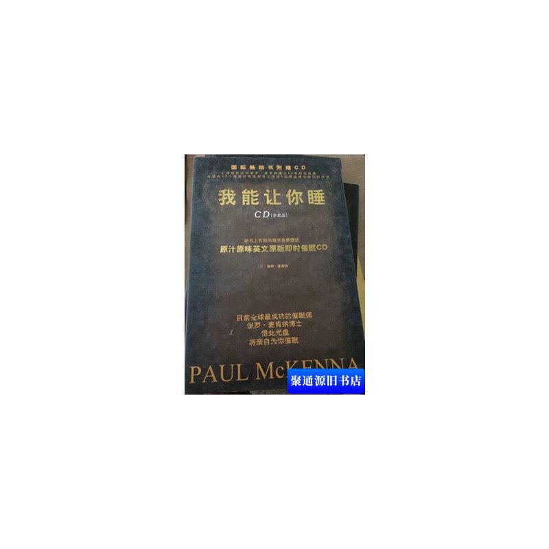 【旧书二手书9成新】我能让你睡 /(英)保罗·麦肯纳(Paul McKenna)著 浙江科学技术出?本店书籍保证正版,部分绝版书售价高于定价,请确认价格无误后下单。