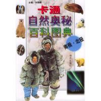 【二手书9成新】卡通自然奥秘百科图典:南极・北极