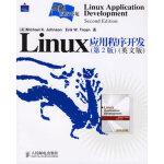Linux应用程序开发(第二版)(英文版)―典藏原版书苑