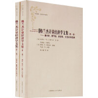 格兰杰计量经济学文集(全二卷)