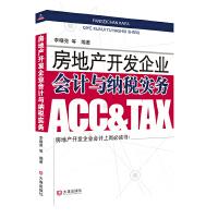 房地产开发企业会计与纳税实务