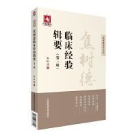 焦树德临床经验辑要(第三版)(焦树德医学全书)