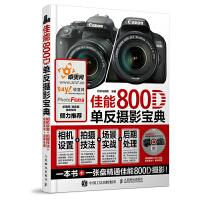 佳能800D单反摄影宝典 相机设置 拍摄技法 场景实战 后期处理