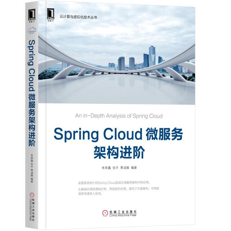 Spring Cloud微服务架构进阶从基础应用到源码分析,再到进阶应用,提供了大量案例。